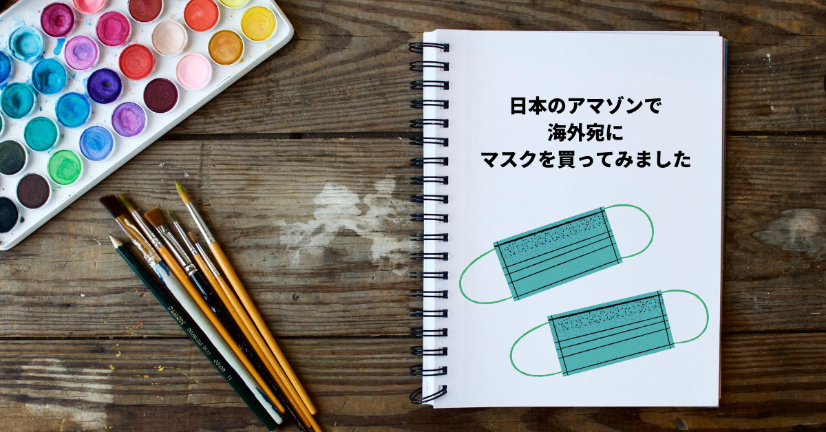 A blank notebook with mask illustration and my blog title Order masks Amazon.co.jp to France