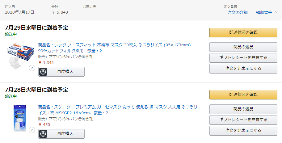 Amazon.jp order history for the masks