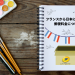 A blank notebook on the table shows my blog title about the La Poste pricing from France to Japan.